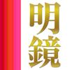 ロゴヴィスタ株式会社 - 明鏡国語辞典 第二版 アートワーク