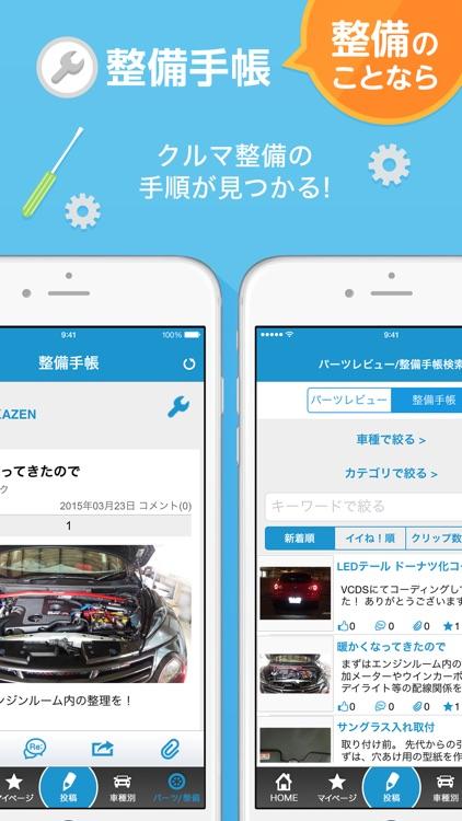みんカラ screenshot-2
