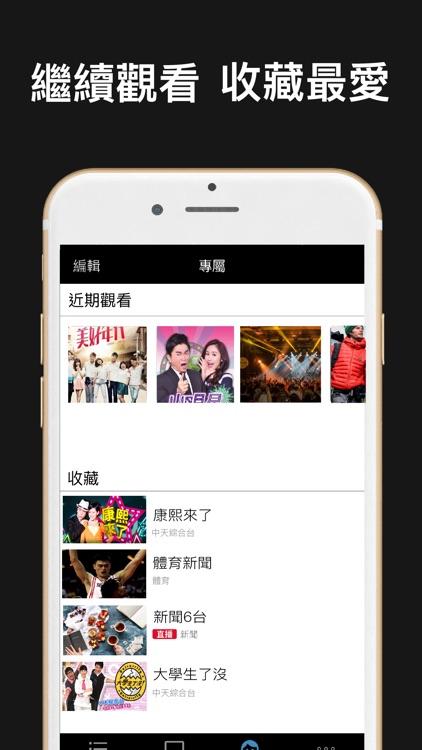電視第四台看到飽:新聞&電視劇 screenshot-4