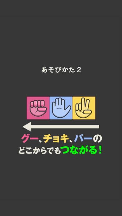 ジャンケンパズル G.C.P.25紹介画像4