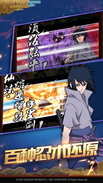火影忍者-大师之路(影剑之幻) screenshot-4