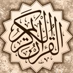 القرآن الكريم - مصحف المدينة pour pc