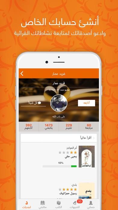 Screenshot for أبجد: كتب - روايات - قصص عربية in Korea App Store