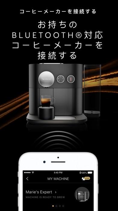 ネスプレッソ - Nespresso ScreenShot3