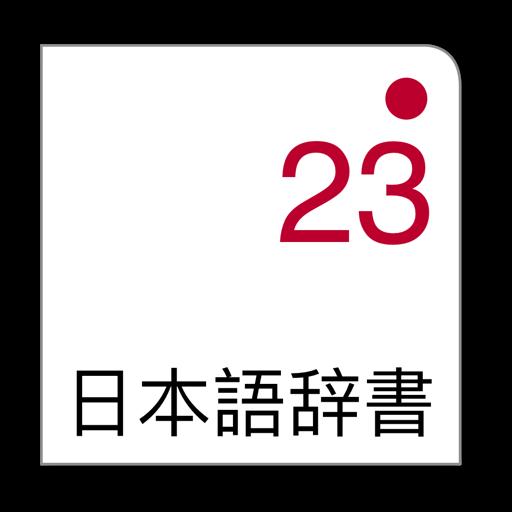 日语23:汉语 - 日语词典