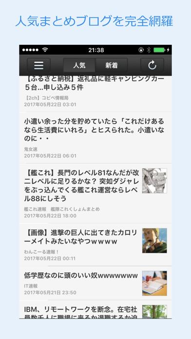 まとめブログリーダー - 人気まとめブログを一気に読めるビューアアプリ ScreenShot1