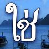 タイ語の文字の入力