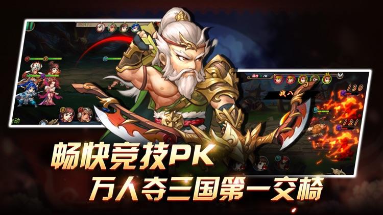 傲世三国:策略卡牌游戏 screenshot-4