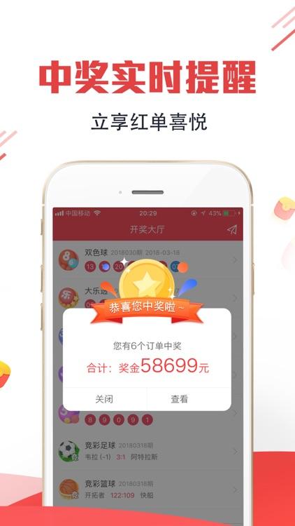 赢彩彩票 screenshot-6