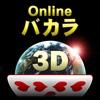 Onlineバカラ3D – 本格カジノゲームアイコン