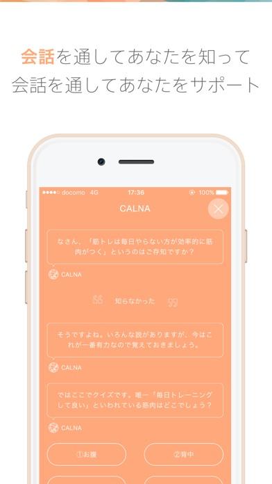 CALNA(カルナ)スクリーンショット