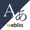 Weblio 英語翻訳 英語の翻訳アプリ