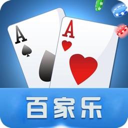 欢乐百家乐-最怀念的经典棋牌