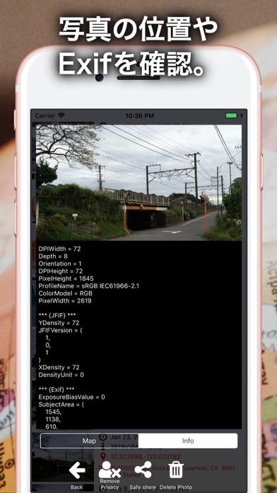 写真のExif 表示 削除  Photo Secure ScreenShot3