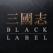 삼국지 블랙라벨 - YJM Games