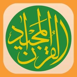 Quran Majeed – القرآن المجيد