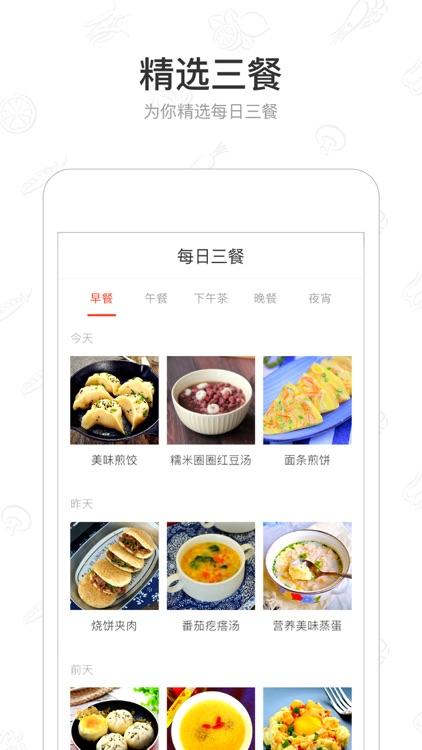 美食杰-家常菜谱大全 screenshot-4