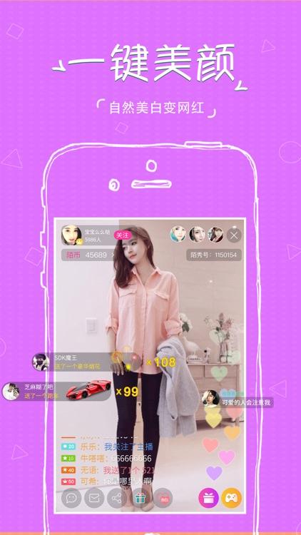 陌秀直播-全民娱乐直播秀场 screenshot-3