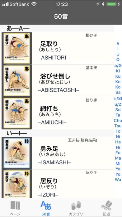 ザ・決まり手ー相撲技のスクリーンショット3