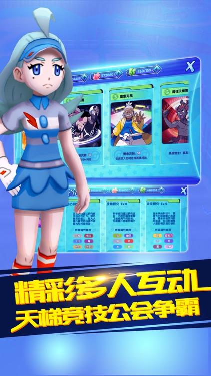 神宠激斗-超火爆的3DS口袋手游 screenshot-4