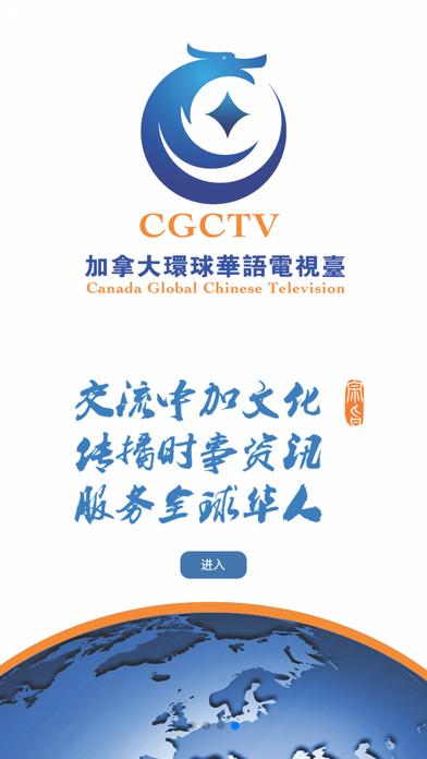 CGCTV screenshot one