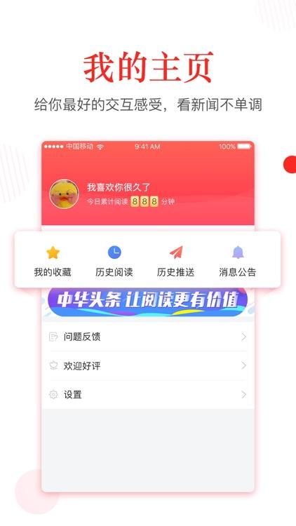 中华头条-热门新闻头条资讯快报 screenshot-4
