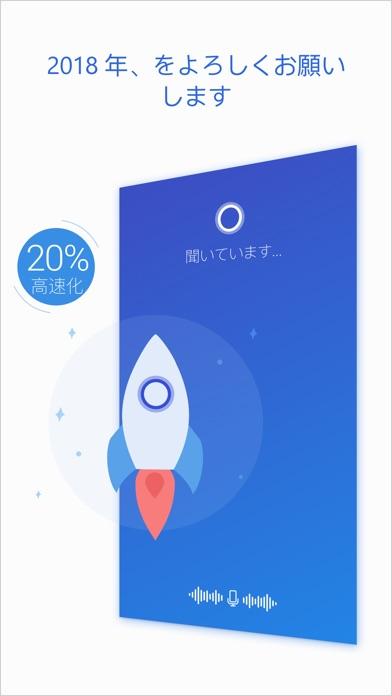 Cortanaのスクリーンショット1