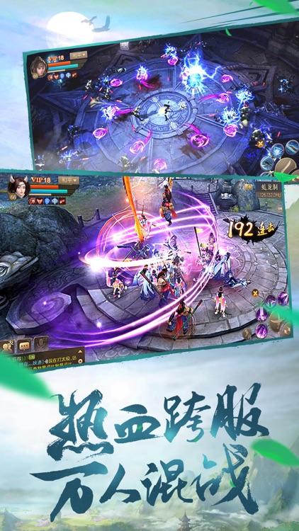 刀剑斗神传 screenshot-4