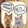 動物の音 - 犬、猫