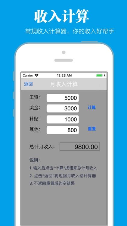 新个税计算器 screenshot-4