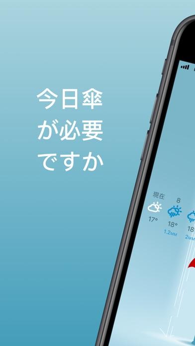 傘 – 日々の雨アラート screenshot1