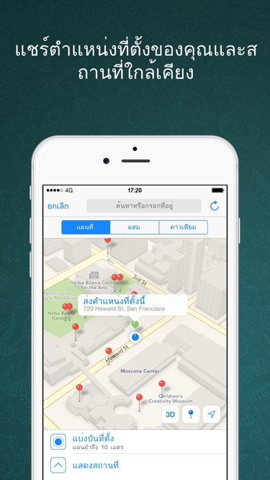 Screenshot for WhatsApp Messenger in Thailand App Store