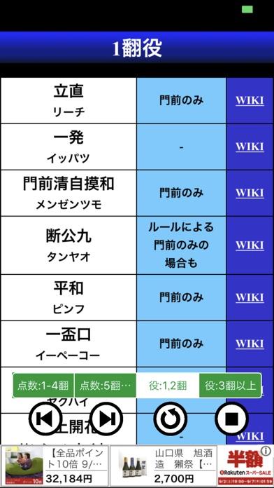 麻雀ちゃん ScreenShot2