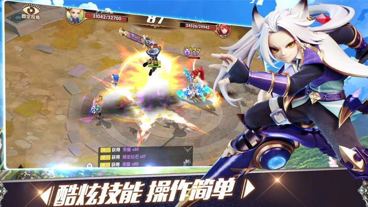 星光大陆-二次元魔幻游戏 screenshot-4