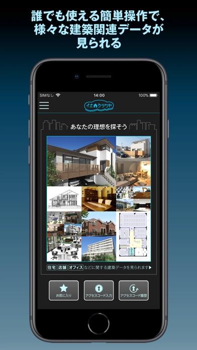 イエクラウド - どこでも建築コミュニケーションのスクリーンショット1