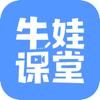 上海牛小娃教育科技有限公司 - 牛娃课堂 - 专注数学及奥数学习  artwork
