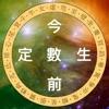 今生前定数 - 占星大法