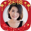 2018喜迎狗年春节照片装饰贴纸相框 大全