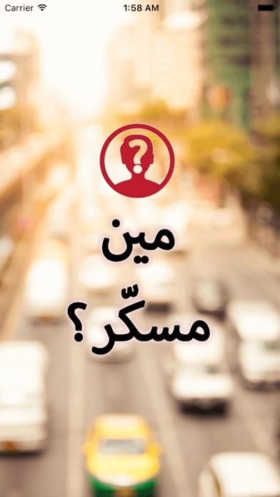 Screenshot for MinMsakar in Lebanon App Store