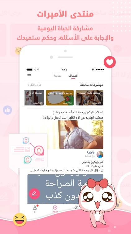 حياة - حاسبة الدورة الشهرية screenshot-4