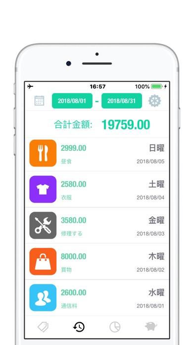 簡単家計簿日記NextCost - かんたん支出管理,家計簿 ScreenShot1