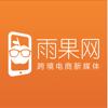 雨果网 – 全球跨境电商在线课程资讯