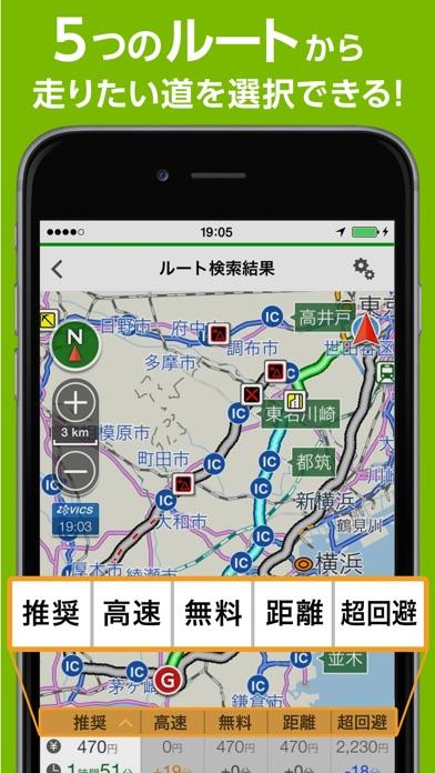 NAVITIME ドライブサポーター ScreenShot3