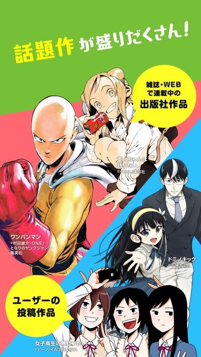 ニコニコ漫画 - 雑誌やWEBの人気マンガ... screenshot1