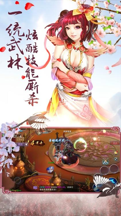 青云修仙录-剑侠修仙世界情缘手游 screenshot-3