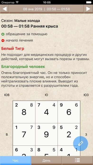Календарь удачи 2019 screenshot 2