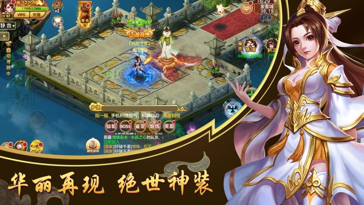 梦幻江湖-古剑修真寻仙问道 screenshot-4
