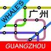 鲸广州地铁地图
