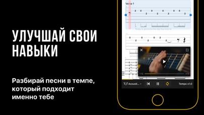 Ultimate Guitar: Chords & Tabs Скриншоты6