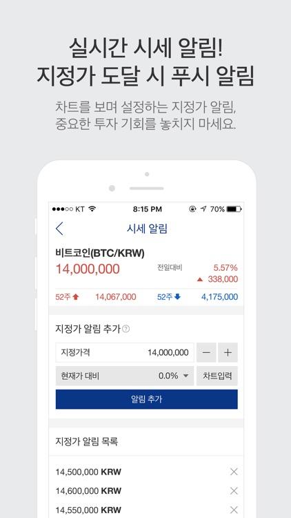 업비트 - 대한민국 최다 암호화폐 거래소